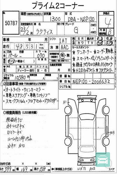 club car motor specification with 2011 Toyota Ractis 458347 on 2010 Toyota Corolla Fielder 434379 in addition Index moreover Nissan 350z Parts Diagram likewise 2011 Honda Insight 465296 together with 2011 Toyota Ractis 458347.